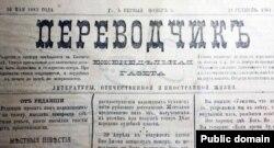 газета «Терджиман»