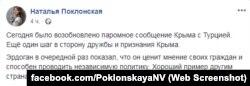 Poklonskayanıñ tasdıqlanmağan malümatı