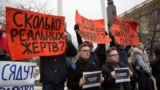 Müňlerçe adam Sibiriň Kemerowo şäherinde protest geçirdi, 27-nji mart, 2018