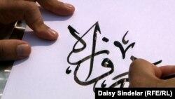 Ауған каллиграфиясы.