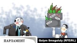 Парламент и его «содержание». Карикатура Галыма Смагулулы.