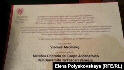 Диплом, врученный Владимиру Мединскому