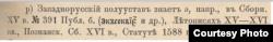 Е. Ѳ. Карскій. Бѣлоруссы. Т. ІІ, Варшава, 1908. С. 47