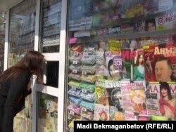 Газетный киоск в Алматы. 18 апреля 2014 года.