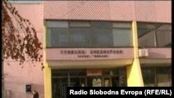 Библиотеката во Прилеп