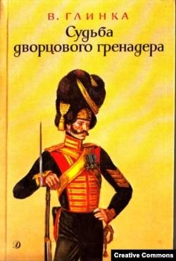 В.Глинка. Судьба дворцового гренадера. Исторический роман. М., 1990