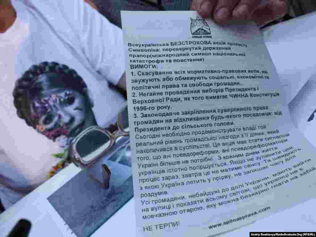 На Хрещатику триває акція прихильників Тимошенко.