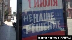 Баннер на тему голосования по поправкам в Конституцию РФ