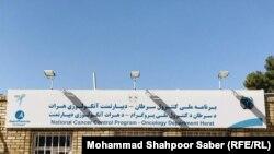 مرکز تشخیص بیماریهای سرطانی در هرات