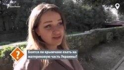 Боятся ли крымчане ездить на материк? (видео)