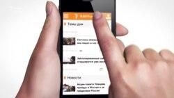 Азаттык в вашем мобильном телефоне