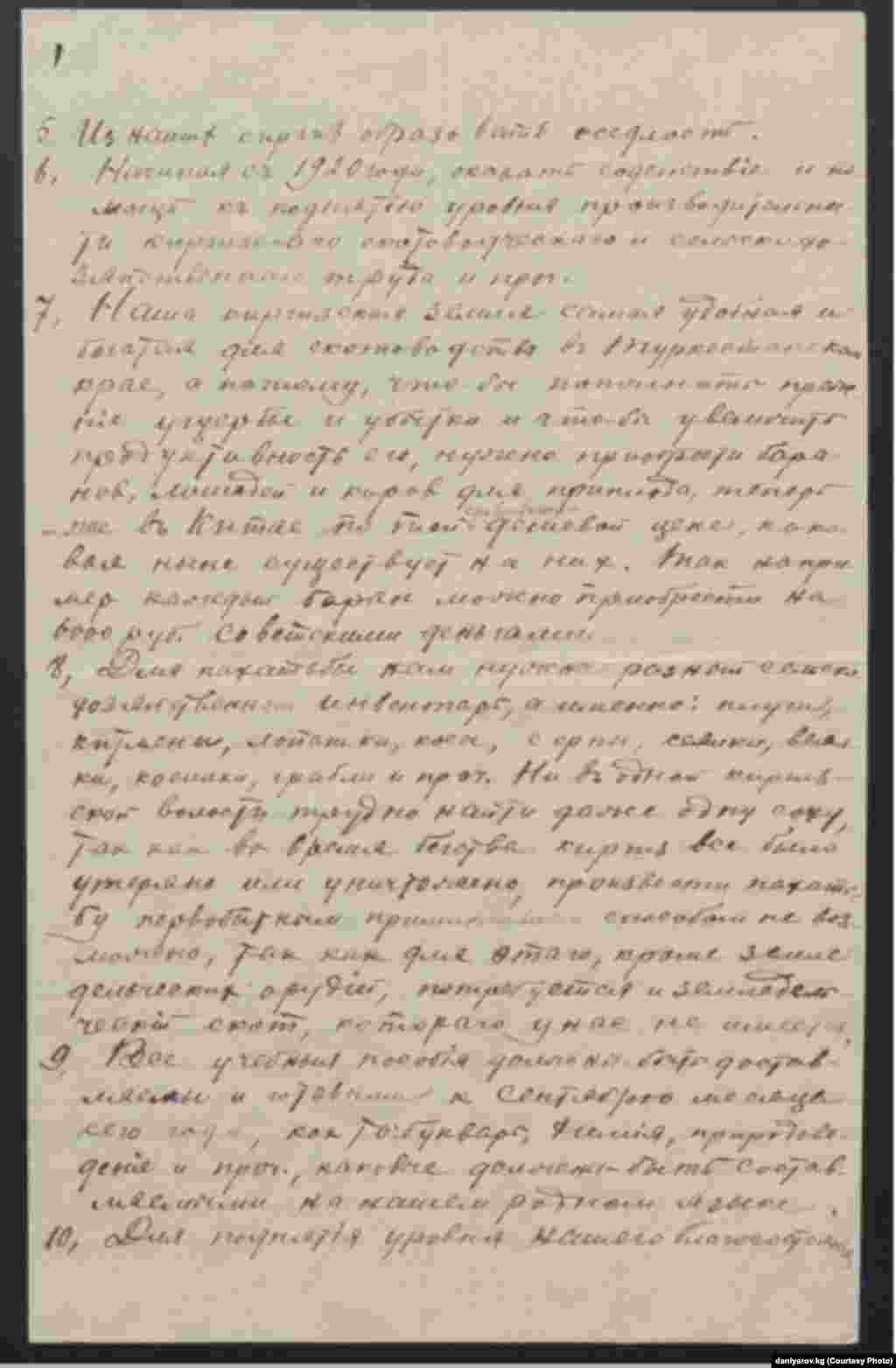 Кыргыз айдыңдарынын 10 өкүлүнүн 1920-жылдын 1-майында Владимир Ленинге жазган каты. 7-бет.