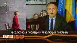 Россия вытесняет из Крыма проукраинское население – постпред Украины при ООН Сергей Кислица (видео)