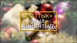 """""""Азаттык+"""": кадрда калган ирмемдер"""