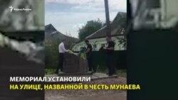 В Украине открыли мемориал в честь Исы Мунаева