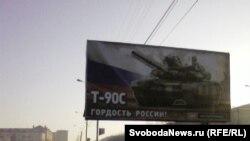 Как подозревают в Нижнем Тагиле, танк T-90C, способный доехать до Екатеринбурга, пока существует только на плакате.