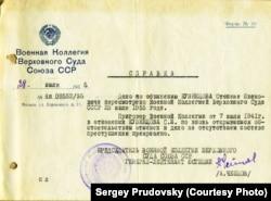 Справка о реабилитации, подписанная прокурором Чепцовым