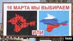 """Обвинения в """"фашизме"""" в адрес новых киевских властей активно использовались перед так называемым """"референдумом"""" о статусе Крыма в марте этого года"""