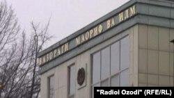 Здание Минобрнауки Таджикистана