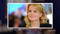 Расследование фонда борьбы с коррупцией о Наталье Сергуниной