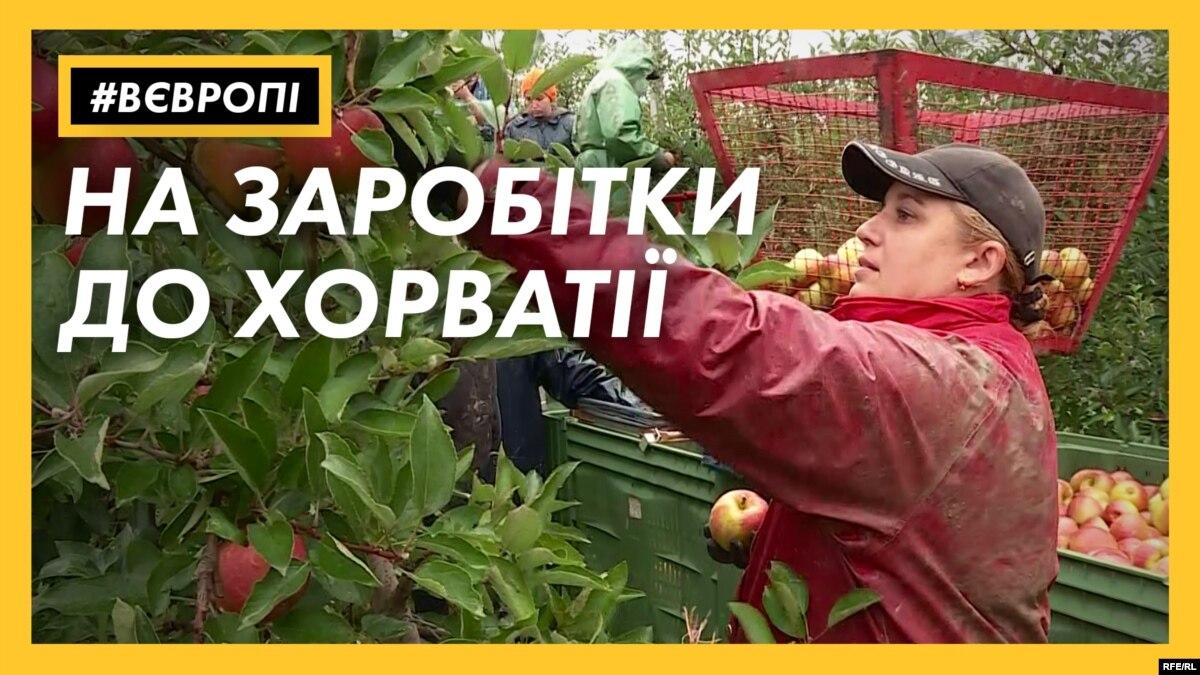 Как хорваты заманивают украинских трудовых мигрантов