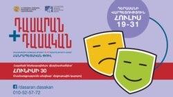 Սունդուկյանի անվան ազգային ակադեմիական թատրոնում մեկնարկեց «Դասարան + Դասական» թատերական կրթական ծրագիրը