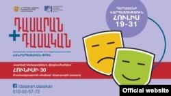 "Armenia -- Project ""Class + Classics"". Undated."