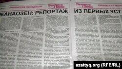 """""""Земля и люди"""" газетіндегі мақала. Орал, 14 наурыз 2012 жыл."""