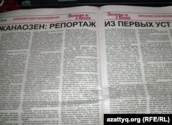 Разворот газеты «Земля и люди» за 14 марта 2012 года.