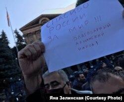 Ереван, 10 ноября 2020 года