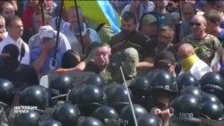 У здания Верховной Рады Украины начались столкновения протестующих с милицией