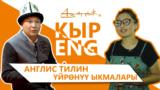 Azattyk+/English language cover