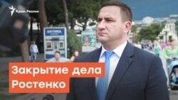Закрытие дела Ростенко. Как друг Аксенова оказался «не виновным»