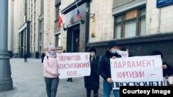 Москвадагы кыргызстандыктардын акциясы. 7-декабрь, 2020-жыл.