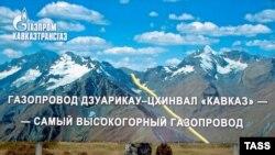Осетины по обе стороны государственной границы считают себя единым народом. Плакат во Владикавказе, рекламирующий строительство транскавказского газопровода