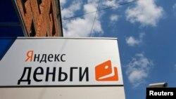 """Логотип """"Яндекс.Деньги"""" у офиса """"Яндекса"""" в Москве"""