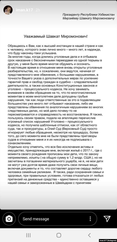 Имон Каримованинг Instagram сафиҳасида эълон қилинган очиқ мактуб нусхаси.