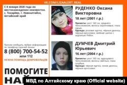 Пропавшие подростки из Новоалтайска