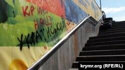 Напис в одному з київських підземних переходів