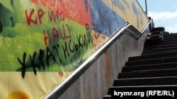 Ukraine -- Crimea is Ukrainian - Inscription in the underpass in Kyiv, 28 May 2014.