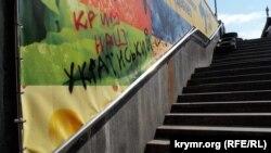 «Крим – український». Напис у київському підземному переході. Травень 2014 року