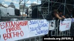 """Демонстрация в Киеве с требованием продолжить """"антитеррористическую операцию"""" на востоке страны, 29 июня 2014 года."""