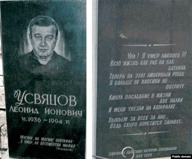 Могила погибшего в бандитской разборке наставника Владимира Путина Леонида Усвяцова с непристойной рифмованной эпитафией стала достопримечательностью в Петербурге