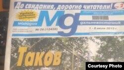"""Последний номер """"Молодого дальневосточника"""""""
