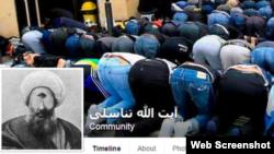 Ayatollah Tanasoli-nin Facebook səhifəsi