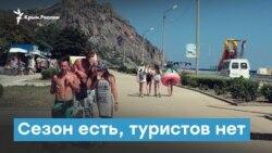 Сезон есть, туристов нет | Крымский вечер