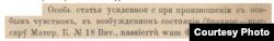 Я. Карскі. Згаданая праца. С. 456
