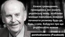 Цитата професора Богдана Гаврилишина (1926–2016), поширена у соціальних мережах