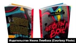 Обложка русского издания