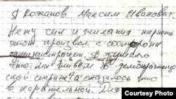 Фотокопия фрагмента письма предположительно погибшего заключенного тюрьмы в поселке Долинка Максима Кожанова, предоставленного правозащитником Вадимом Курамшиным. Снимок сделан правозащитником Андреем Цукановым.